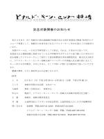 記念対談開催のお知らせ(PDF) - ドナルド・キーン・センター柏崎