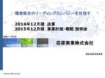 14/12 - 荏原実業株式会社