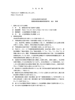 (前橋合同庁舎で使用する電気)(PDF形式:133KB) - 関東財務局