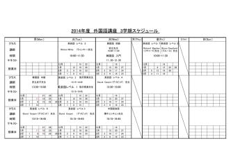 2014年度 外国語講座 3学期スケジュール - So-net