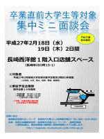 集中ミニ面談会 - 長崎労働局