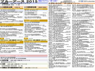 1日目簡易プログラム(PDF)ダウンロード