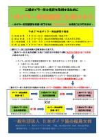 「ボイラー実技講習」を受けよう - 一般社団法人 日本ボイラ協会福島支部