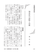 強皮症の診断と治療 - Eisai.jp