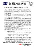 土壌くん蒸剤の効果的な処理法について(1)