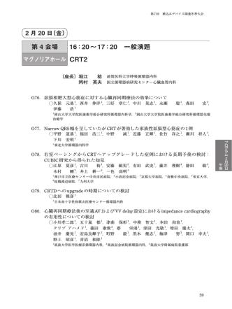 20∼17:20 一般演題 マグノリアホール CRT2