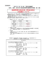 道路雪害対策支部【警戒体制】 の設置について