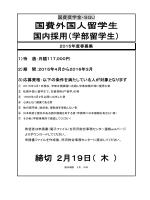 SGU国費外国人留学生募集《2月19日締切》