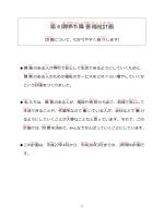 第4期堺市障害福祉計画(案)【わかりやすい版】(PDF:692KB)