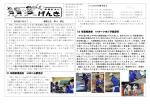 学校だより「げんき」 2月号アップしました - Aikawa www test page!!