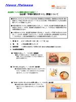 仙台駅「早春の駅弁まつり」開催について - NRE 株式会社日本レストラン
