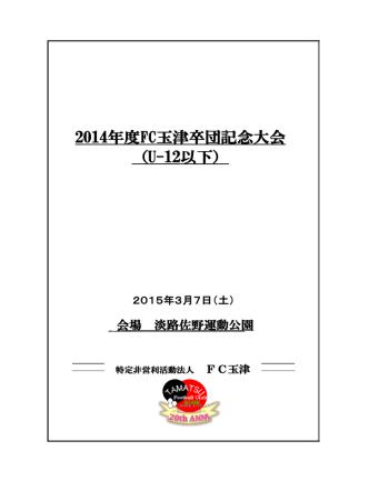 6A卒団式大会 2014年度FC玉津卒団記念大会 (U