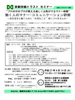 働く人のマナー・コミュニケーション研修