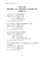 平成26年度園田学園女子大学・園田学園女子大学短期大学部共同研究