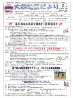 大袋地区だより2月号(PDF:604KB)