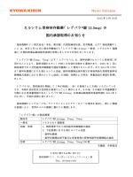 カルシウム受容体作動薬「レグパラ 錠 12.5mg」の 国内