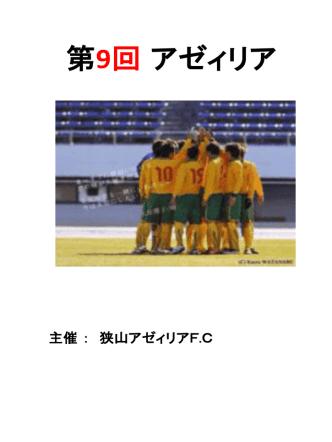 2/15(日)3年生アゼィリアFC杯