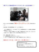 OBS テレビ取材班がポリテクセンター大分を取材!! 「OBS イブニング