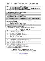 2015年イベントスケジュール(PDF形式)