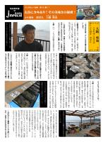 大 鋸 勇 哉 - 佐賀県商工会青年部連合会