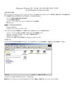 Hyperion Emeter PC インターフェイスソフトウェア ガイド