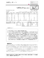 決算レポート(リボミック:東M・4591)