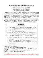 ご案内 - 一般社団法人 日本原子力産業協会
