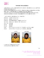 女子15人制ラグビー強化合宿S&Cセッション