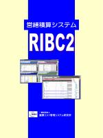 営繕積算システムRIBC2(パンフレット)