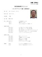 関連資料No.3 - 日本サッカー協会