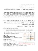 「生活行為向上マネジメント研修会 in 和歌山会場」のお知らせ 日時:平成