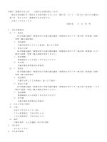 入札公告(川越市公告契約第338号)(PDF:111KB)