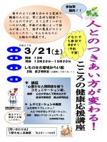 こころの健康応援講座(PDF文書)