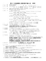 第61回板橋陸上競技選手権大会 要項