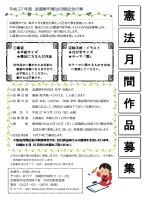作品募集ちらし(PDF 472.7KB)