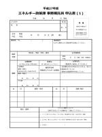 平成27年度 エネルギー政策課 事務嘱託員 申込書 (1)