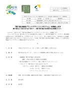「関ケ原古戦場グランドデザインシンポジウム」を開催します