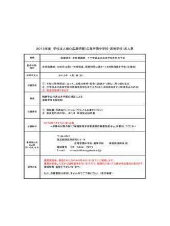 2015年度 学校法人順心広尾学園(広尾学園中学校・高等学校)求人票