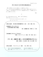 南大阪在宅医療看護講演会 - NPO法人 PEGドクターズネットワーク