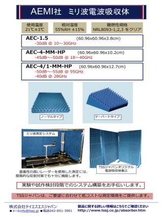 AEMI社 ミリ波電波吸収体
