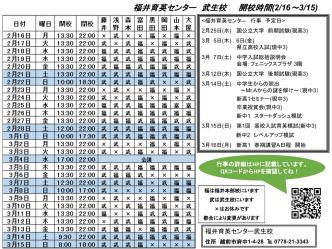2015年3月開校時間 - IKUEI 福井育英センター