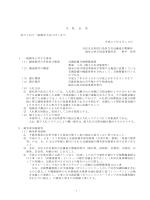 入 札 公 告 - 国土交通省近畿地方整備局