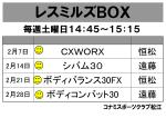 シバム30 ボディバランス30FX ボディコンバット30 CXWORX