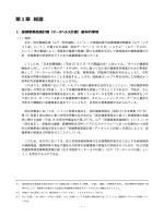 (データヘルス計画)の基本的事項(PDF:477KB)