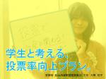 大隅哲平(松山市選挙管理委員会)