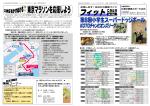 平成27年1月20日号 - 江東区健康スポーツ公社