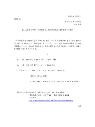 2015 年 2 月吉日 関係各位 南山大学 理工学部長 沢田 篤史 南山大学