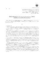 関連会社 - 株式会社クロス・マーケティンググループ