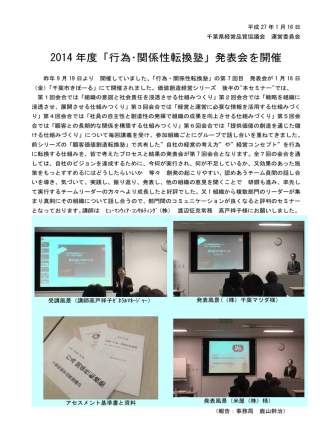 2014 年度「行為・関係性転換塾」発表会を開催