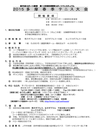 15tamashunki - 新日本スポーツ連盟 東京都連盟